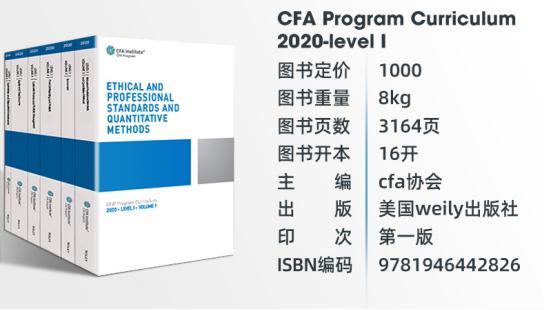 CFA官网教材6本书加起来有多厚?多久能复习完?