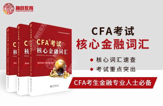 一本CFA中英文结合方式核心词汇,备考CFA你还不放心?