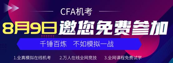 CFA机考8月9日邀你免费参加!