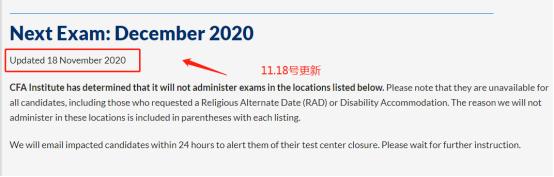 2020年11月18日CFA协会官网通知又有3个考点取消,有没有中国考点?